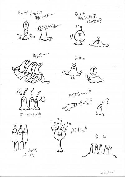 【05】粘菌たちC