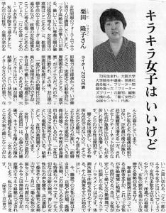 朝日201409